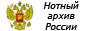Сайт входит в состав Нотного Архива России